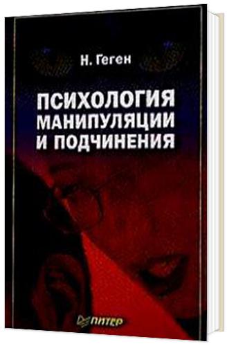 николя геген  психология манипуляции и подчинения читать онлайн
