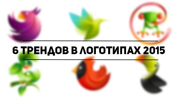 6 основных трендов в дизайне логотипов в 2015 году