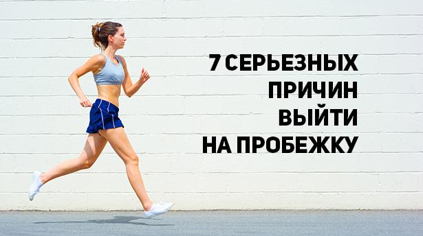 7 серьезных причин выйти на пробежку