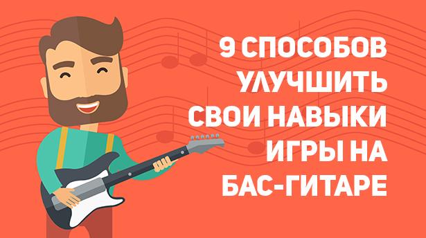 9 способов улучшить свои навыки игры на бас-гитаре