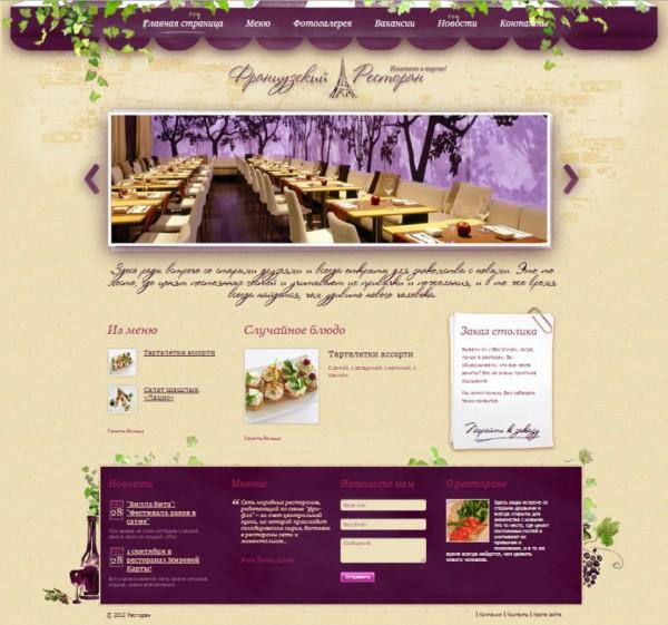 Fioletovyiy-sayt-restorana-840x786