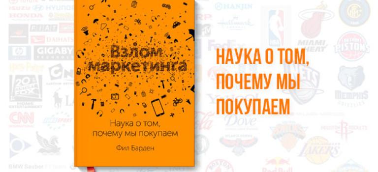Рецензия на книгу «Взлом маркетинга»
