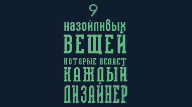 devyat-nazojlivyx-veshhej-kotorye-delaet-kazhdyj-dizajner
