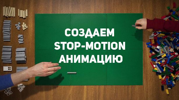 Как создать stop-motion анимацию