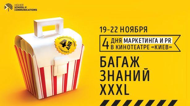 Коммуникации в рекламе и PR @ г. Киев, Культурный центр «Кинотеатр «Киев».
