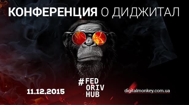 Конференция о диджитал @ FEDORIV Hub Арена Сити ул. Большая Васильковская 5 5 этаж