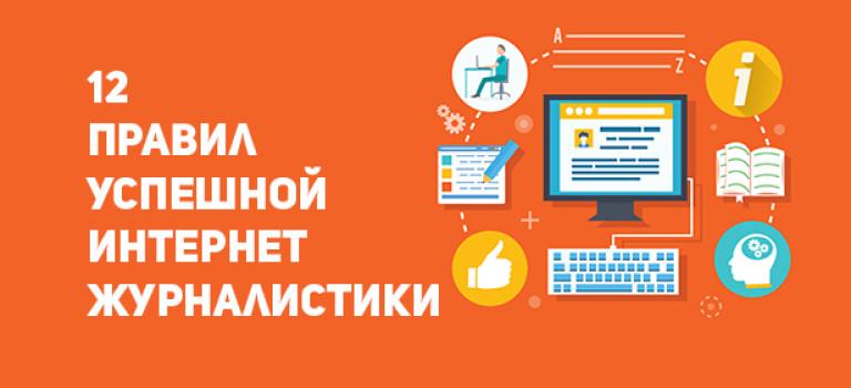 12 правил успешной интернет-журналистики