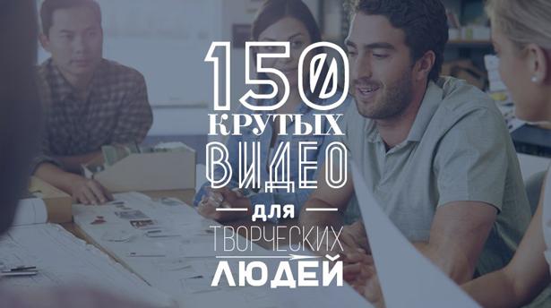 150-krytih-video-dl9-tvorcheskih-ludey