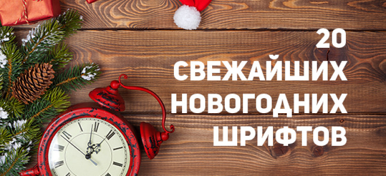 20 свежайших новогодних шрифтов