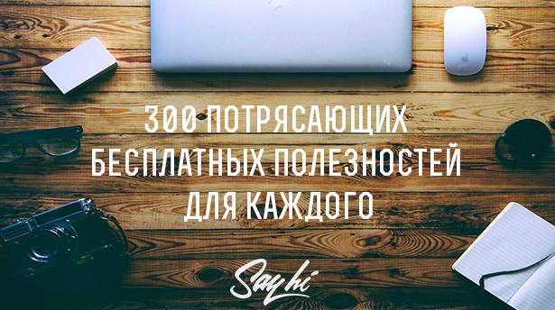300-potryasayushhix-besplatnyx-poleznostej-dlya-kazhdogo1