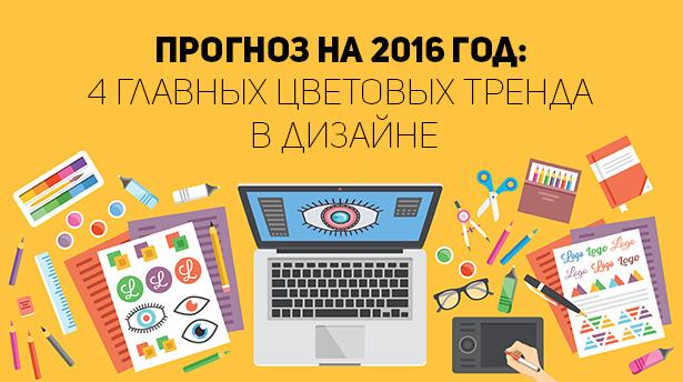 Прогноз на 2016 год: 4 главных цветовых тренда в дизайне