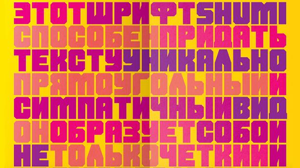 45 красивых бесплатных шрифтов
