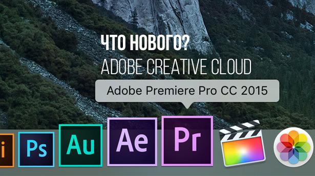 Обзор обновления Adobe Creative Cloud