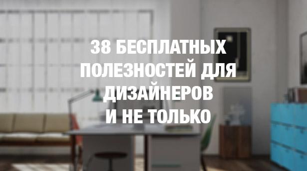 38 poliznistey dlya vsex