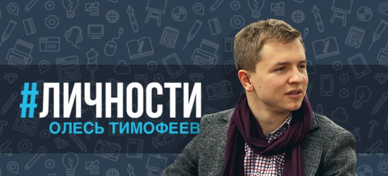 #Личности: Олесь Тимофеев, основатель компании Genius Marketing