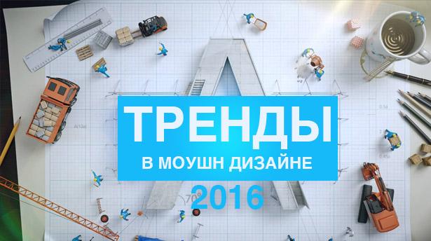 Прогноз на 2016 год: тренды в motion design