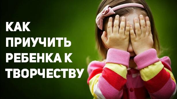 Как приучить ребенка к творчеству