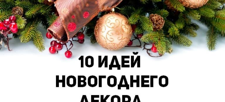 10 идей новогоднего DIY декора