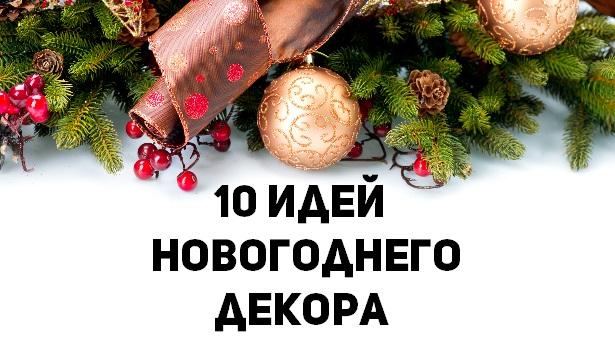 10 идей новогоднего декора