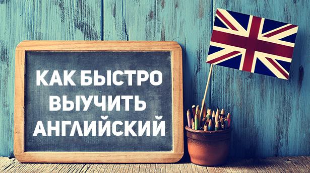 Как быстро и легко выучить английский язык