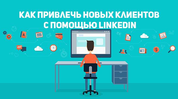 Как привлечь новых клиентов с помощью LinkedIn