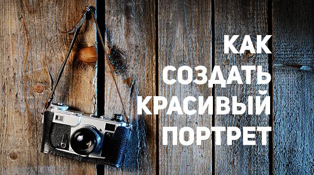 Как создать красивый фотопортрет