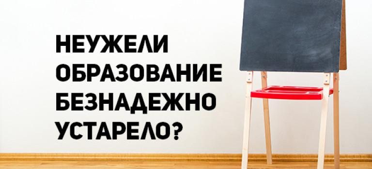 Неужели образование безнадежно устарело?