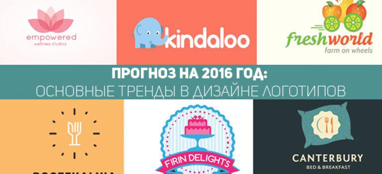 Прогноз на 2016 год: Основные тренды в дизайне логотипов