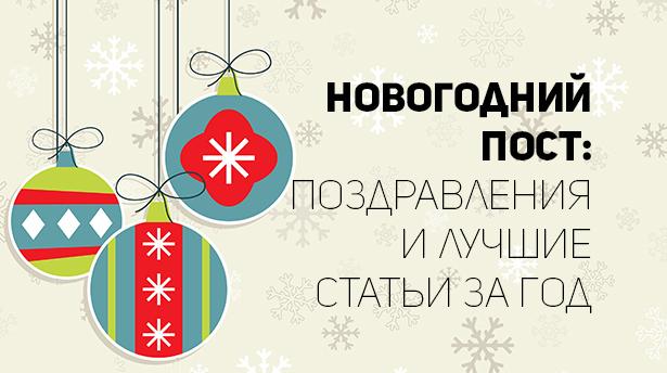 Новогодний пост: поздравления от редакции и лучшие статьи за год
