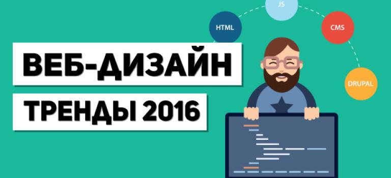 Прогноз на 2016 год: тренды в веб-дизайне