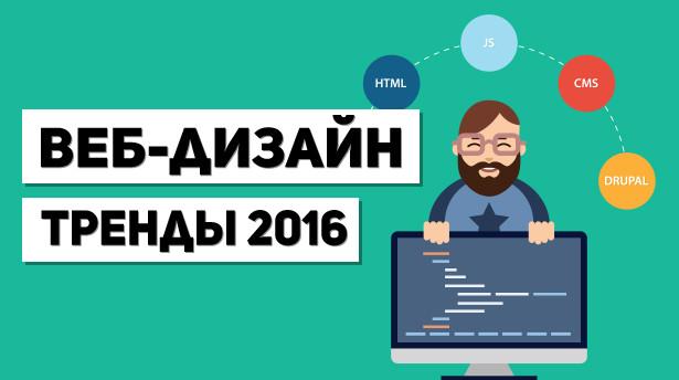 trendy-v-veb-dizajne-na-2016