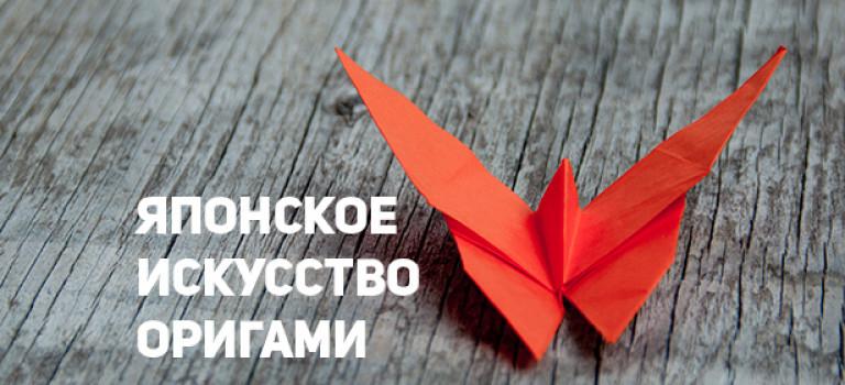 Японское искусство оригами: как создать шедевр своими руками