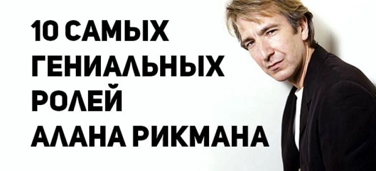 10 самых гениальных ролей Алана Рикмана