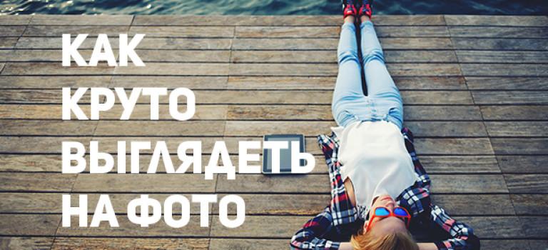 10 секретов, которые позволят идеально выглядеть на фотографиях