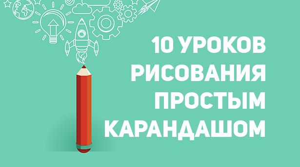 10 уроков рисования простым карандашом