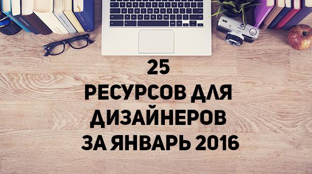 25 ресурсов для дизайнеров за январь 2016