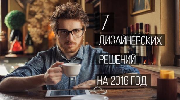 7 дизайнерских решений на 2016 год