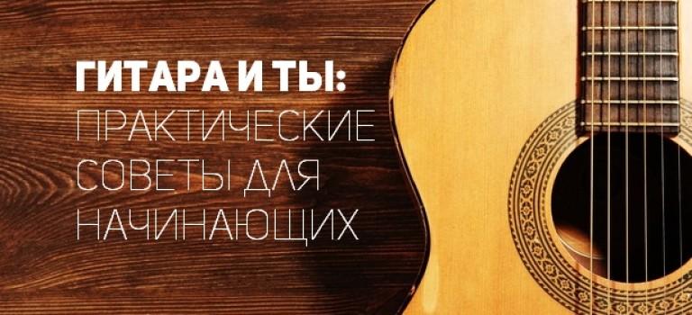 Гитара и ты: практические советы для начинающих