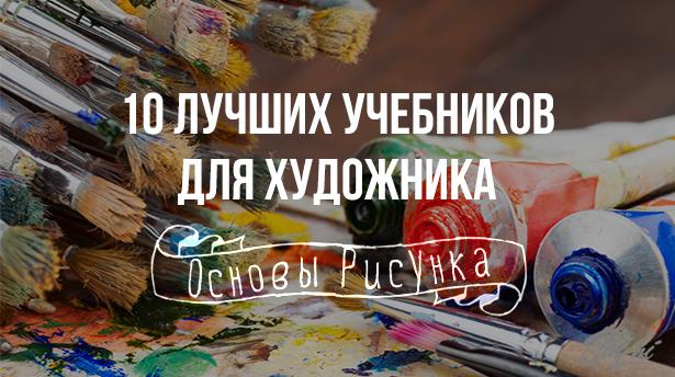 10 лучших учебников для художника