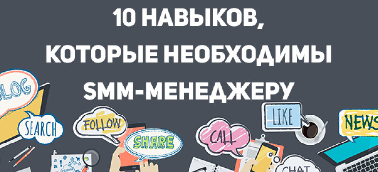 10 важнейших навыков, которые необходимы SMM-менеджеру