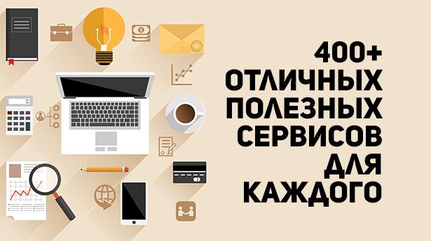 400+ отличных полезных сервисов для каждого