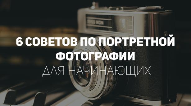 6 советов по портретной фотографии для начинающих