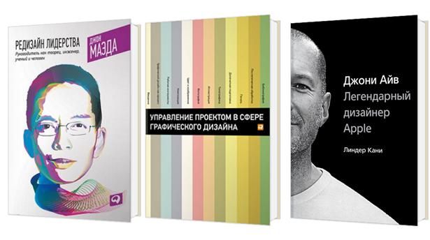 8 книг, которые должен прочесть каждый дизайнер