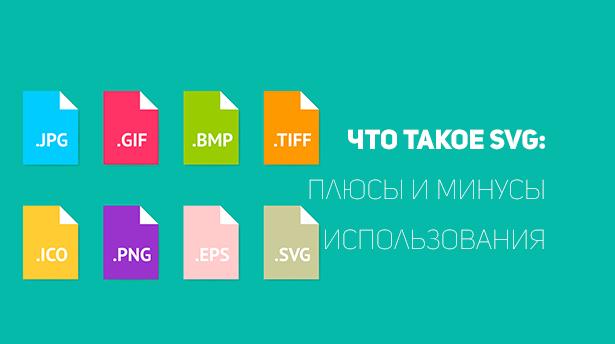 Что такое SVG: плюсы и минусы использования