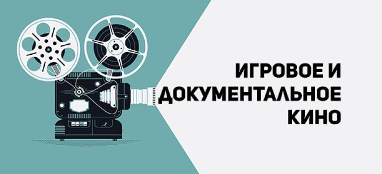 Основы кинопроизводства: игровое и документальное кино