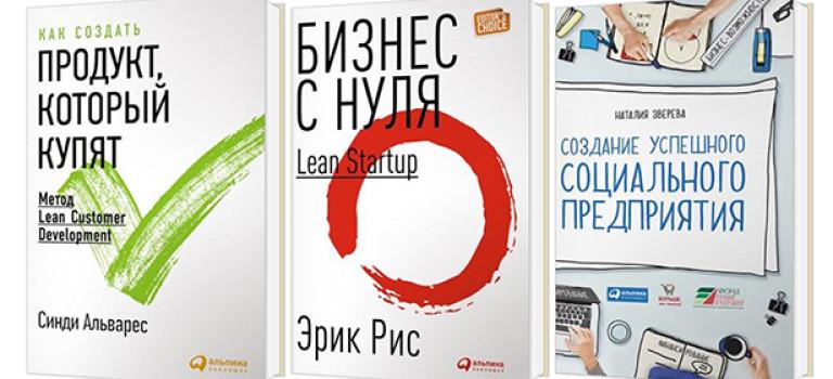 11 книг, которые нужно прочесть каждому стартаперу