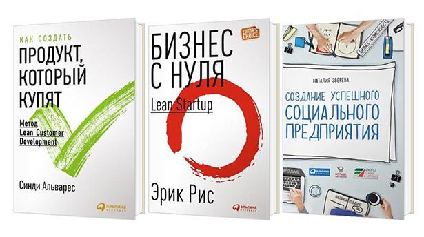 10 книг, которые нужно прочесть каждому стартаперу