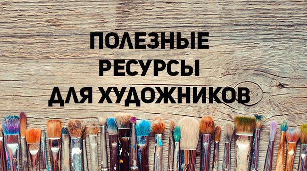 15 полезнейших сайтов для любителей рисовать