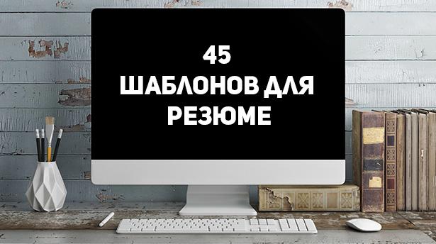 45 бесплатных шаблонов для идеального резюме