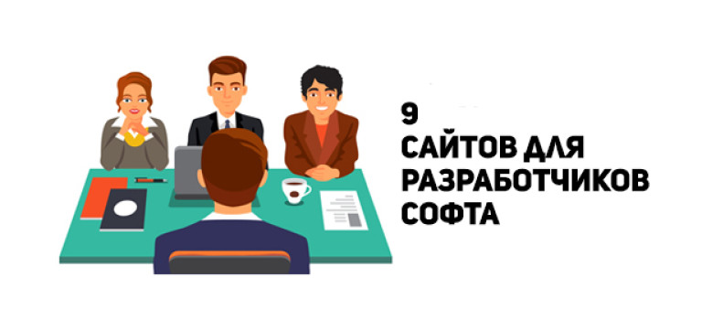 9 сайтов, которые помогут устроиться разработчиком софта